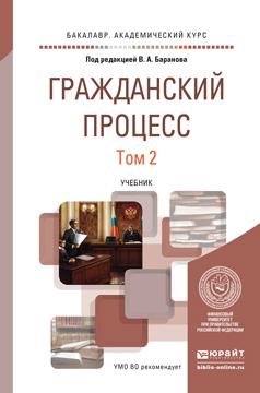 Гражданский процесс. Учебник. В 2 томах. Том 2