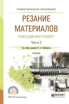 Резание материалов. Режущий инструмент. Учебник. В 2 частях. Часть 2