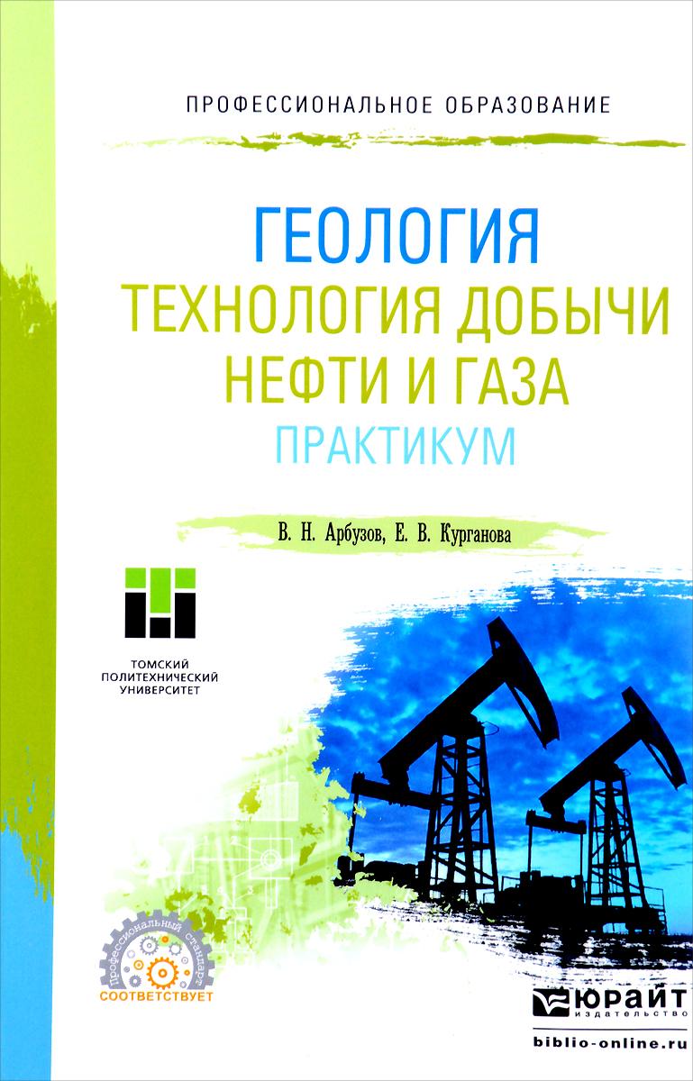 Геология. Технология добычи нефти и газа. Практикум