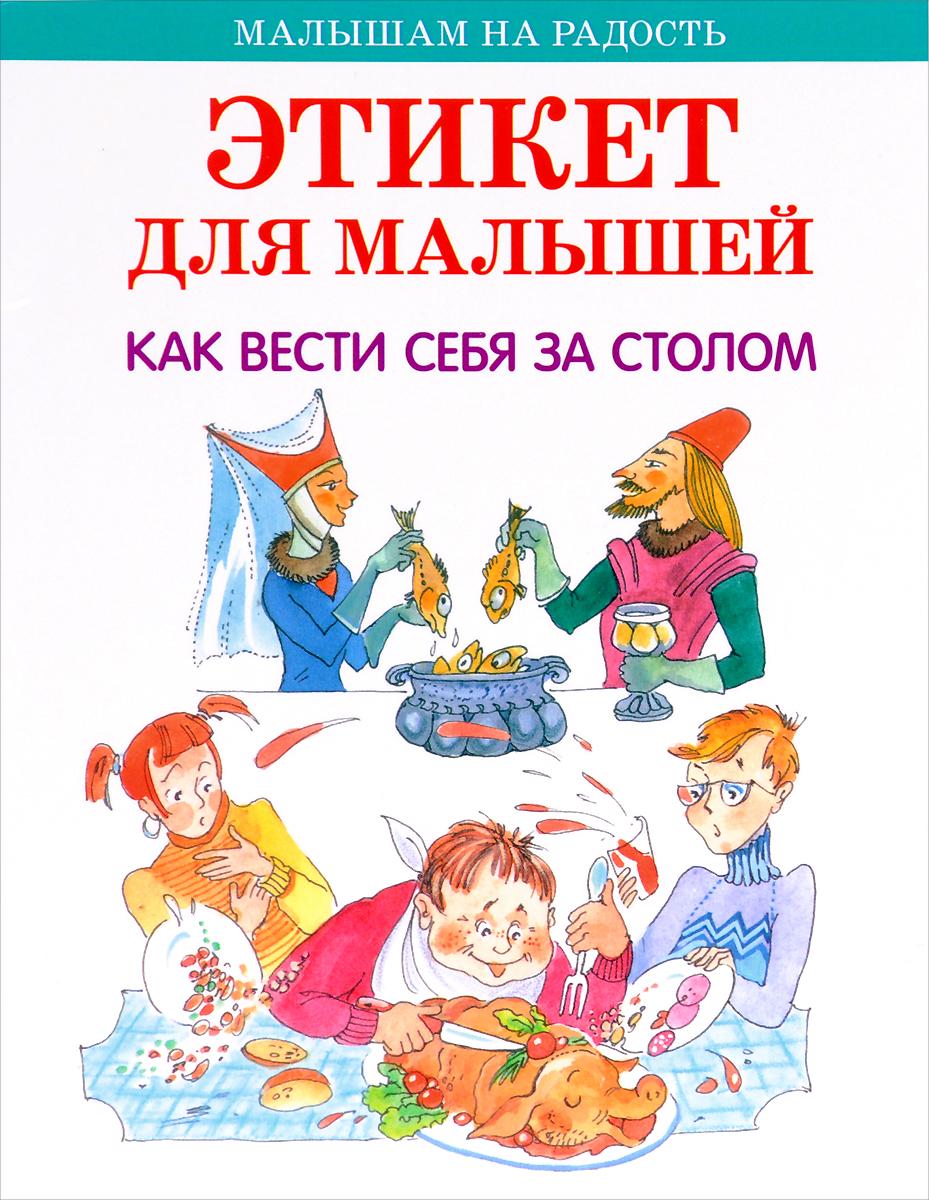 Этикет для малышей