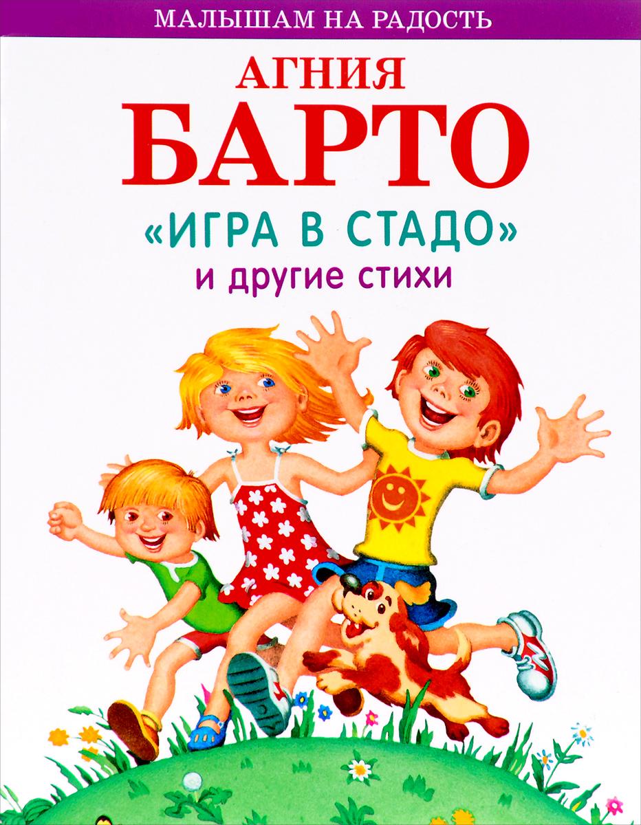 """Агния Барто. """"Игра в стадо"""" и другие стихи"""