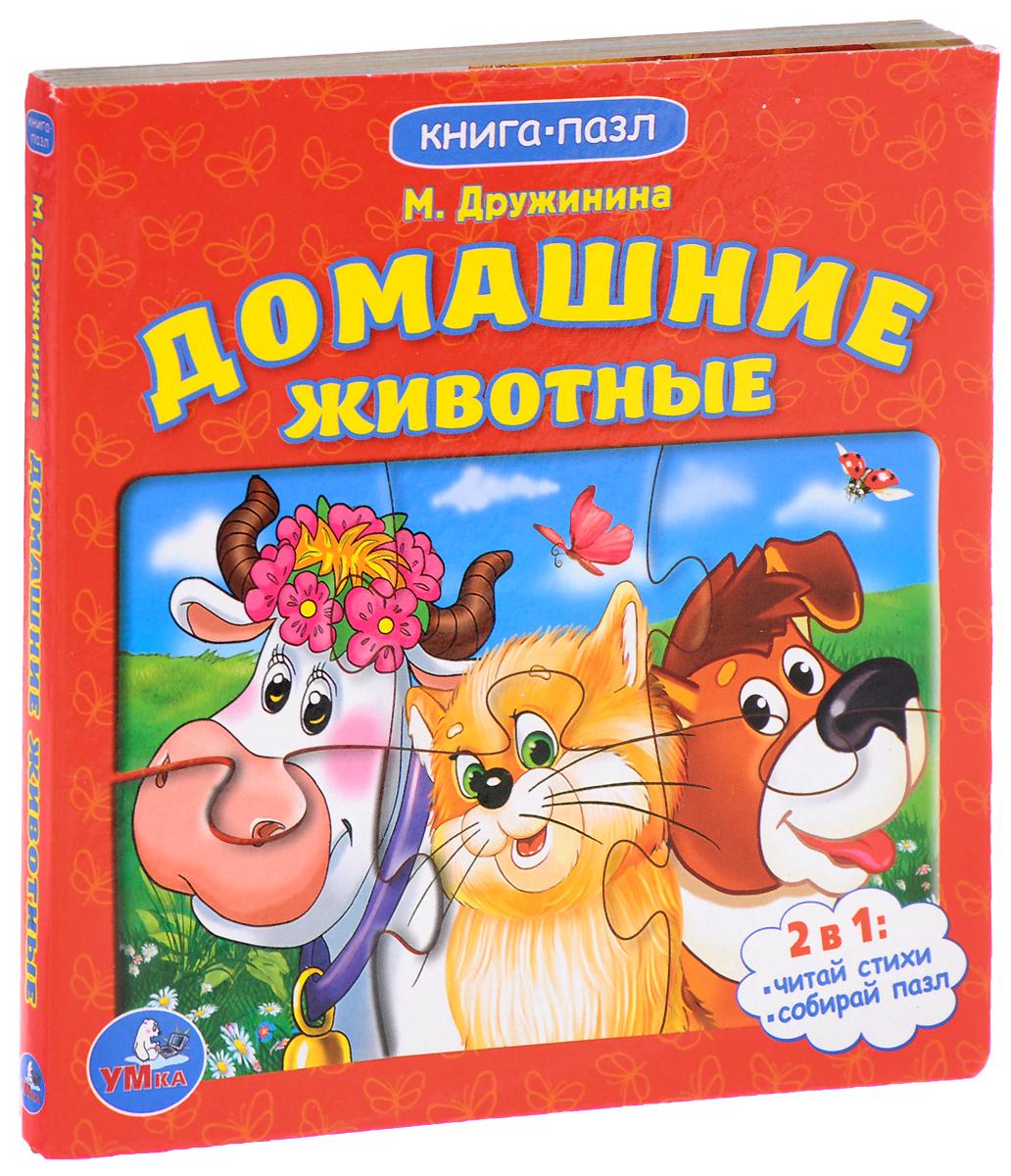 Домашние животные. Книга-пазл