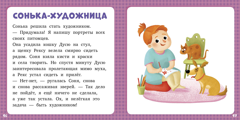 Лида Данилова. 17 историй и сказок для первого чтения. Храбрый утенок