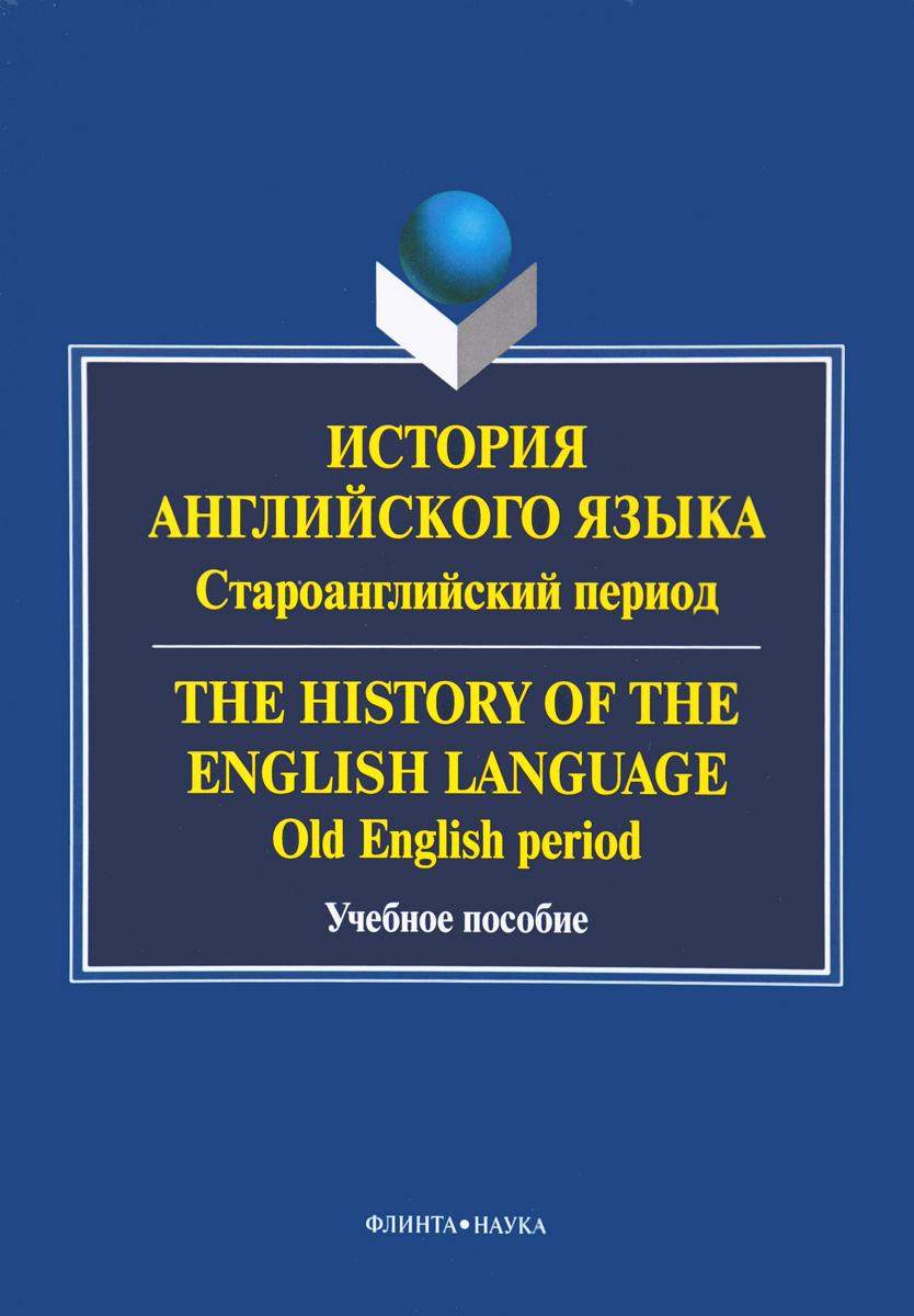 История английского языка. Староанглийский период / The History of the English Language: Old English Period