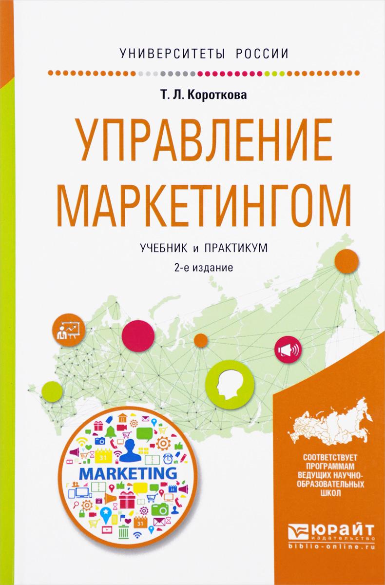 Управление маркетингом. Учебник и практикум