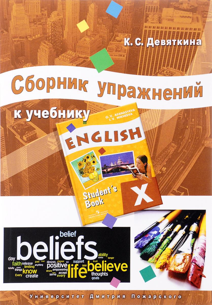 English X / Английский язык. 10 класс. Сборник упражнений