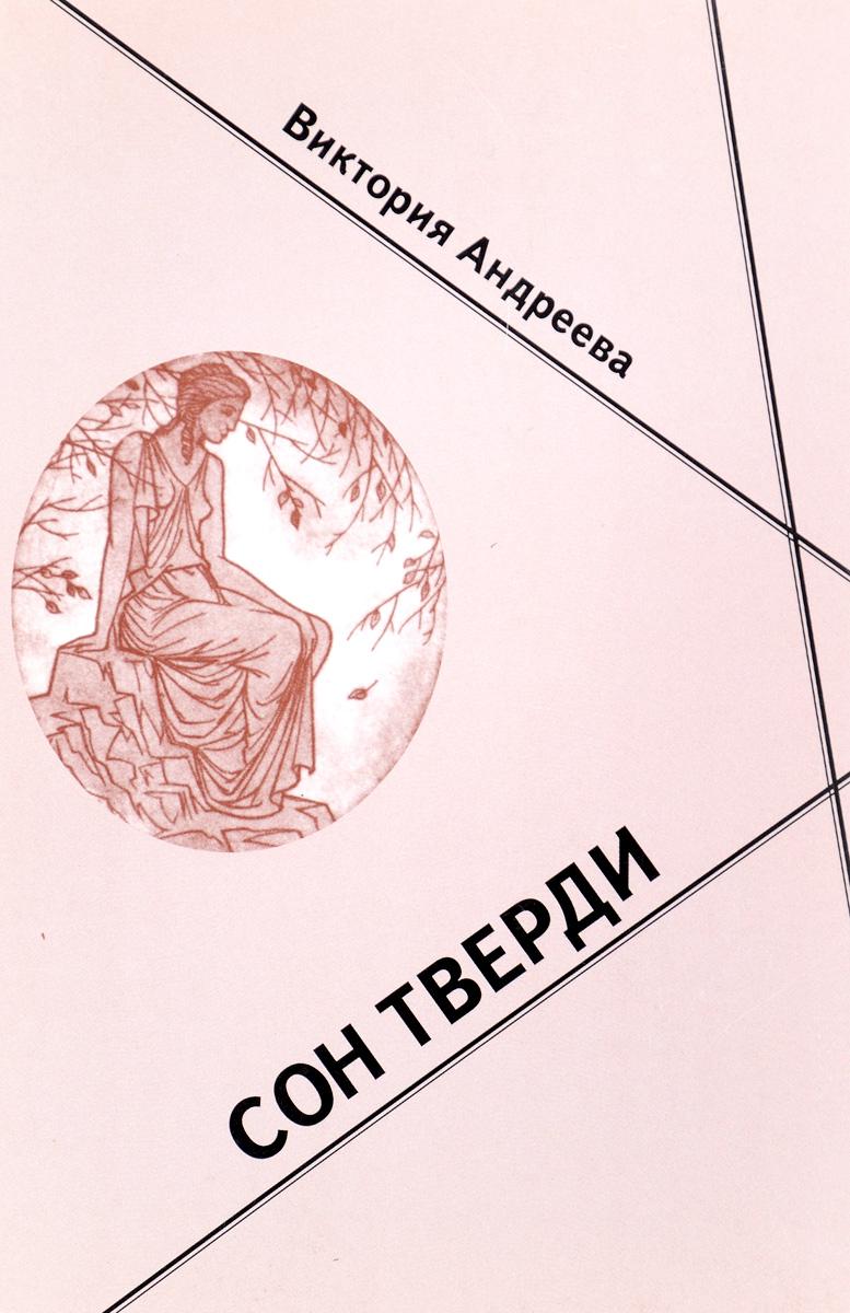 9780922792733 - andreeva v: son tverdi - Книга