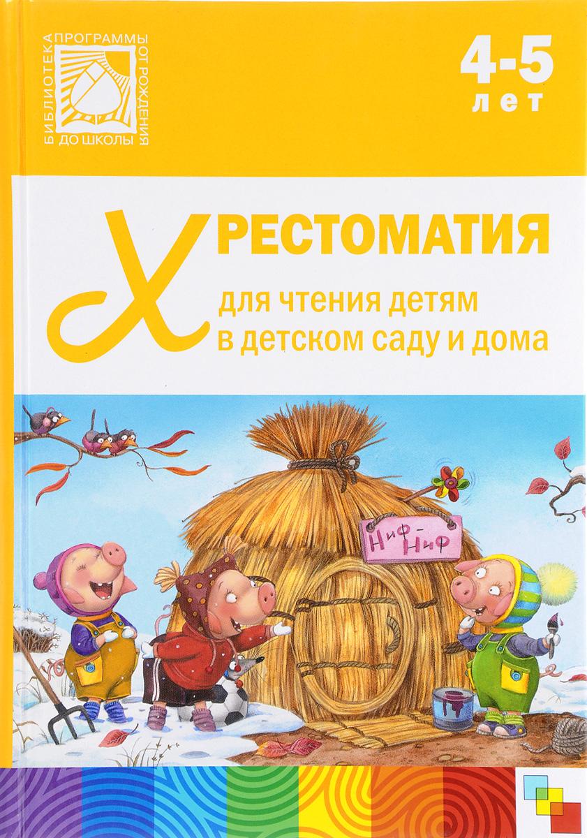 Хрестоматия для чтения детям в детском саду и дома. 4-5 лет