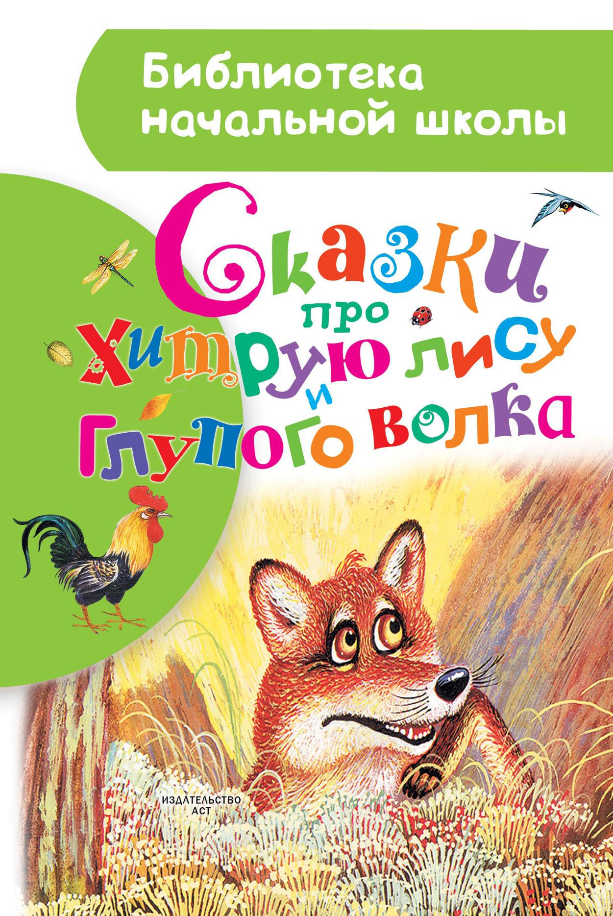 Сказки про хитрую лису и глупого волка