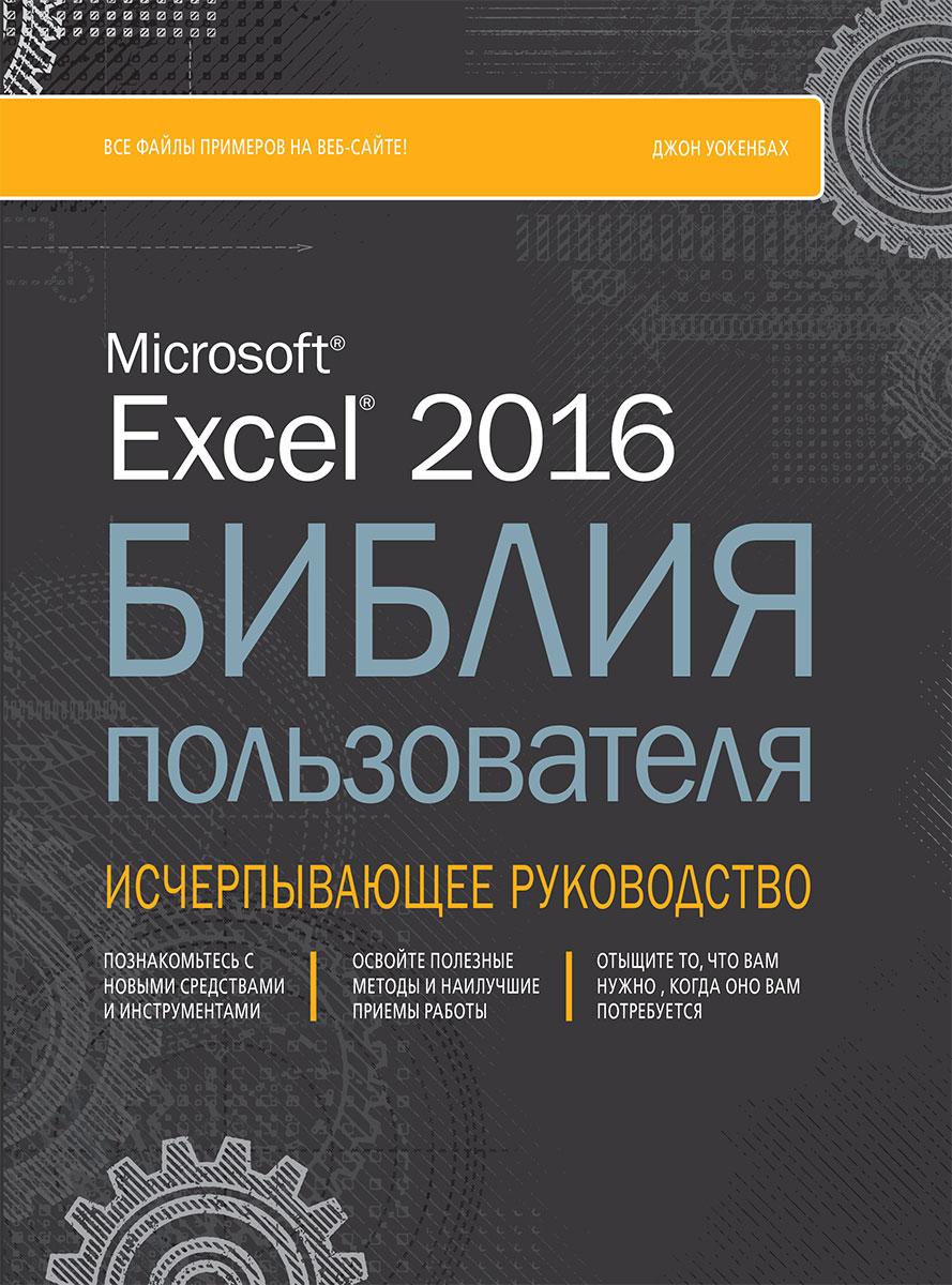 Джон Уокенбах. Excel 2016. Библия пользователя