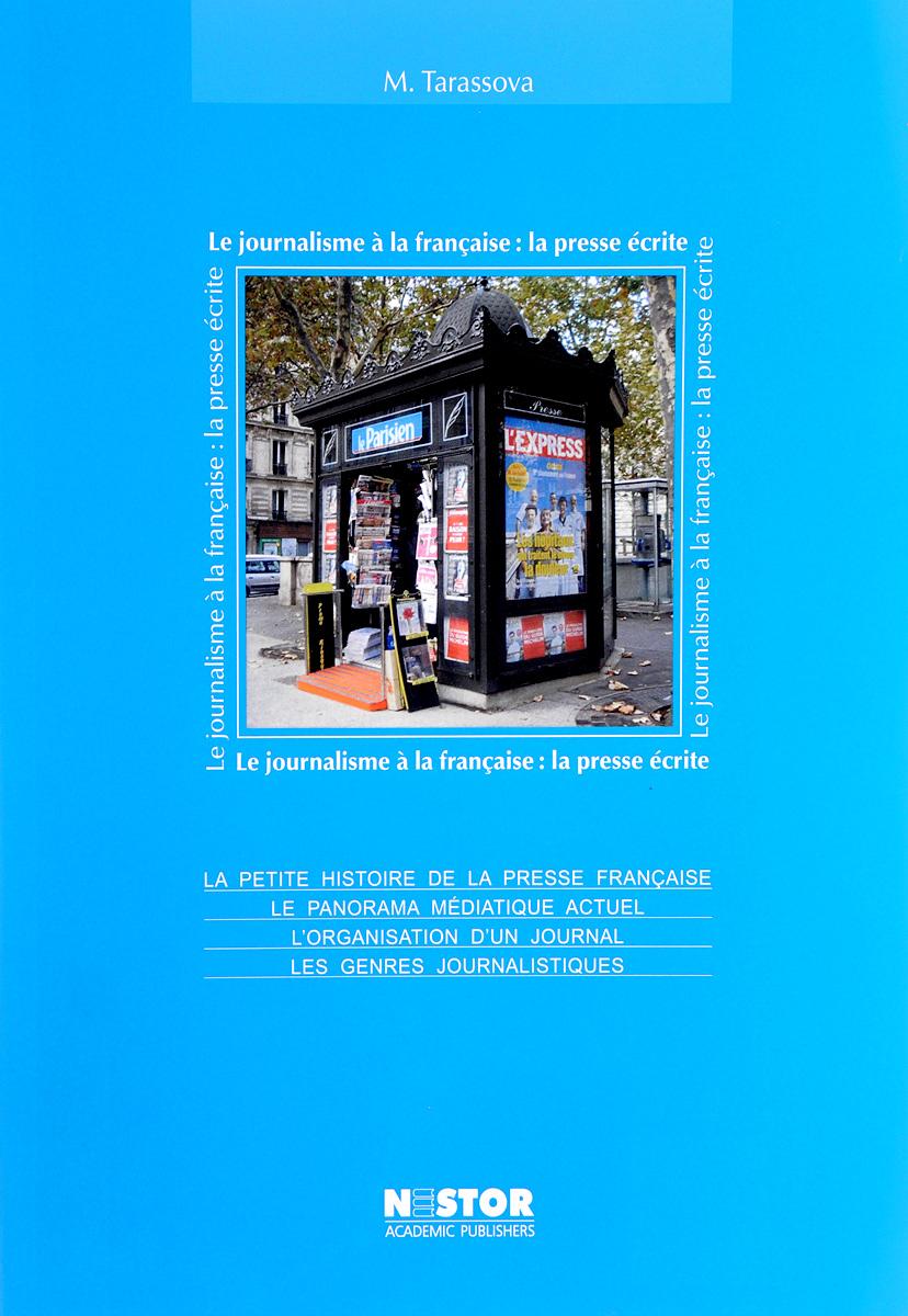 La journalisme a la francaise: la presse ecrite / Журналистика по-французски. Печатная пресса. Учебное пособие