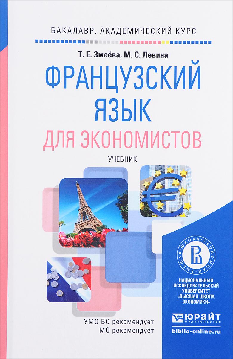 Французский язык для экономистов. Учебник
