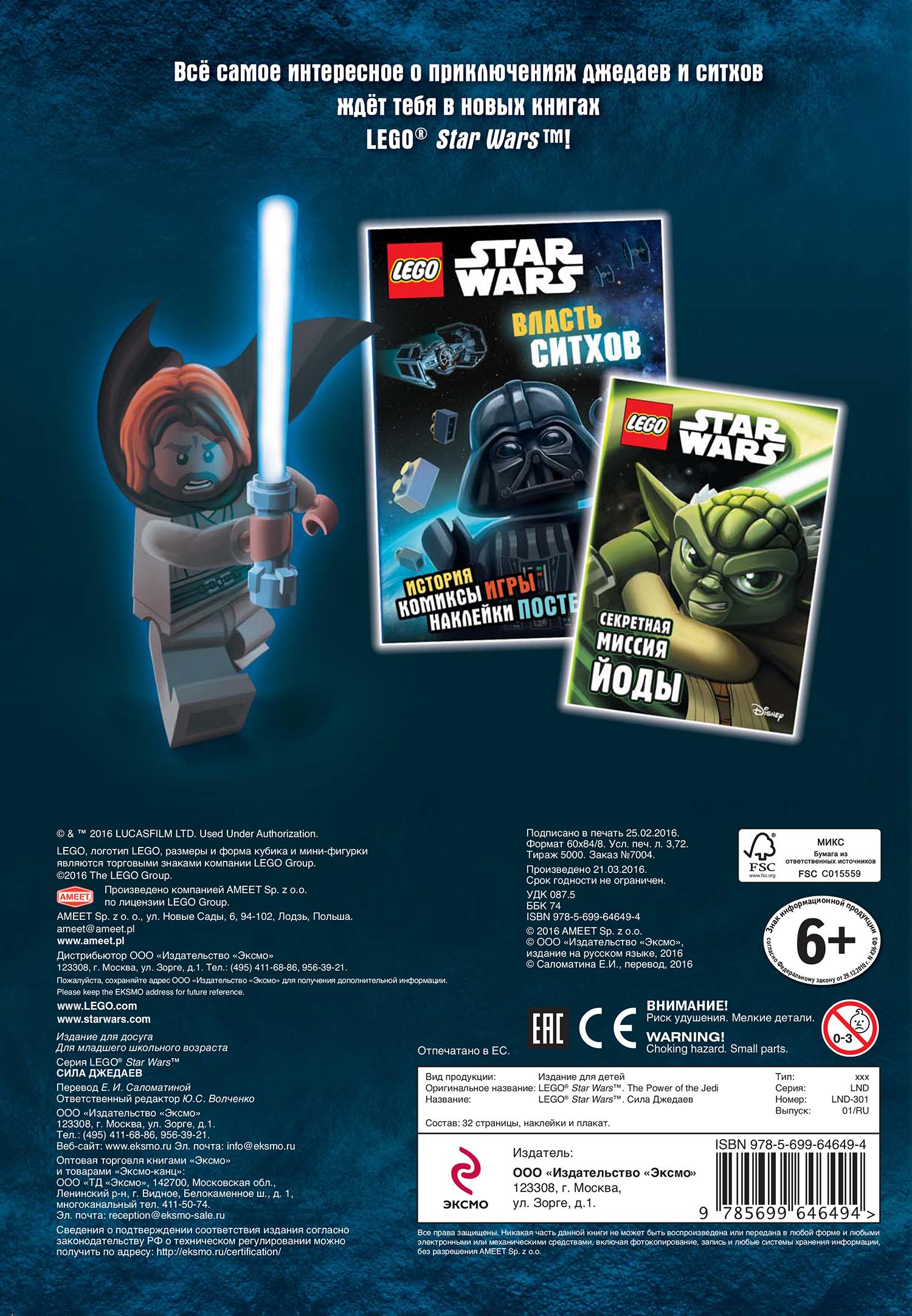Бокова Т.В.. Star Wars: Сила джедаев (+ постер и наклейки)