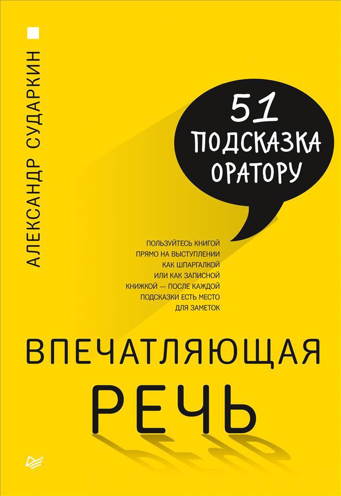 Александр Сударкин. Впечатляющая речь. 51 подсказка оратору