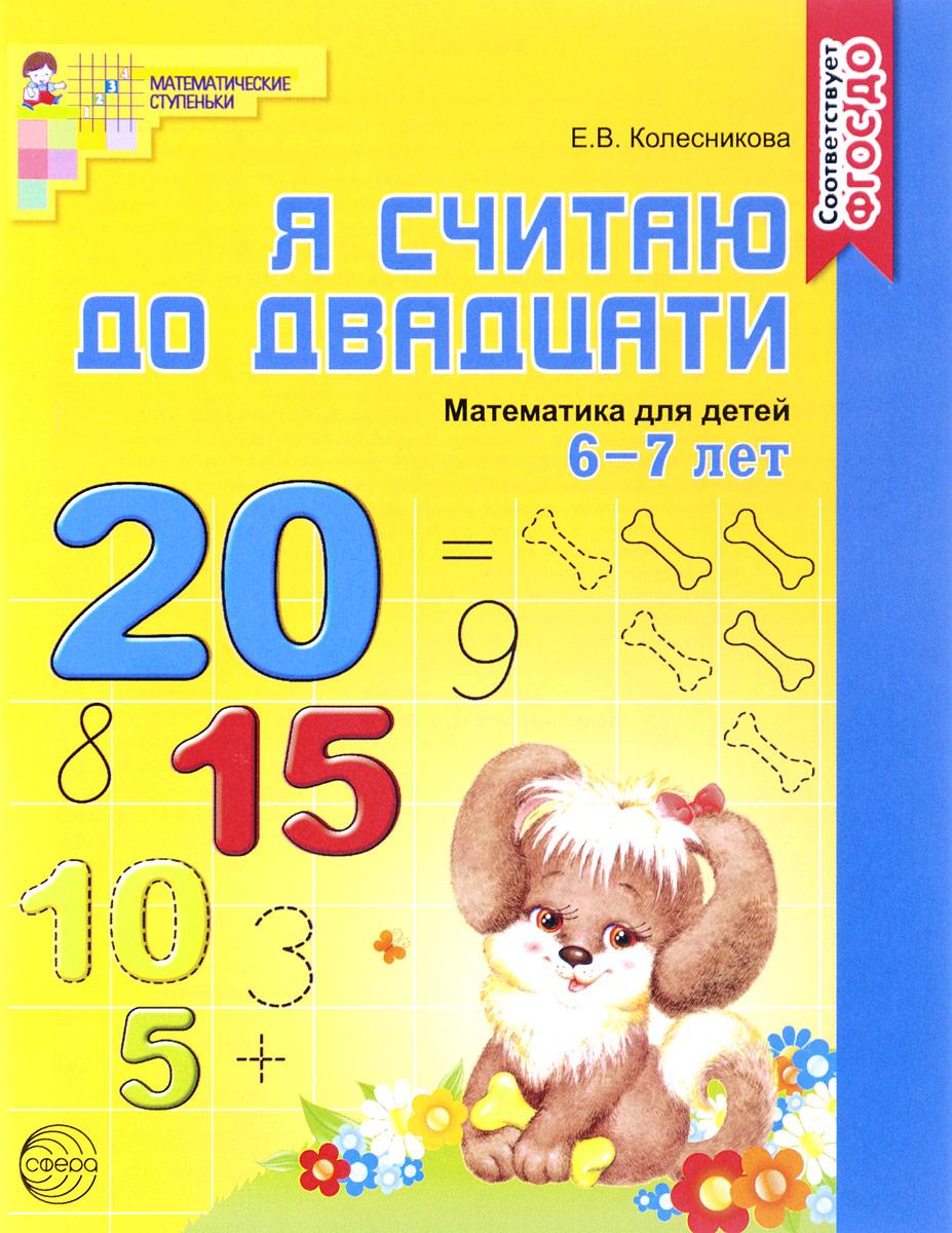 Математика. Я считаю до двадцати. Для детей 6-7 лет