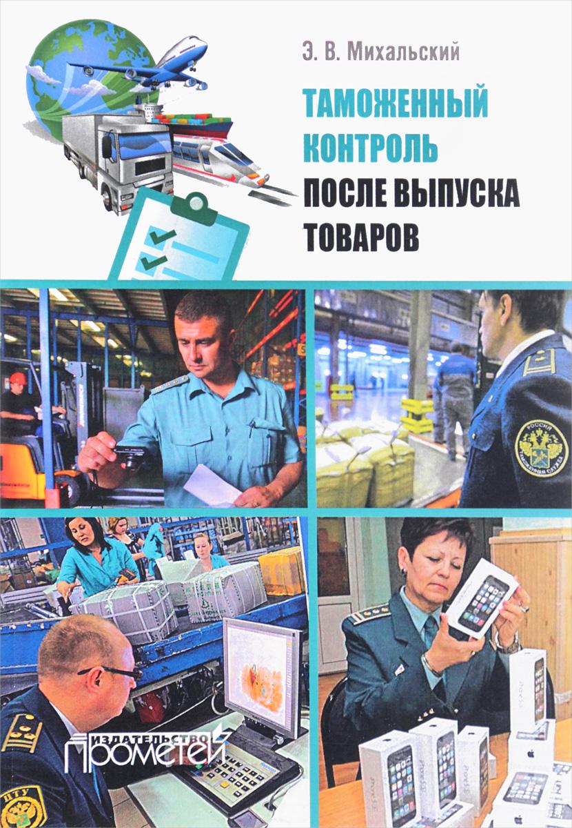 Таможенный контроль после выпуска товаров. Учебное пособие