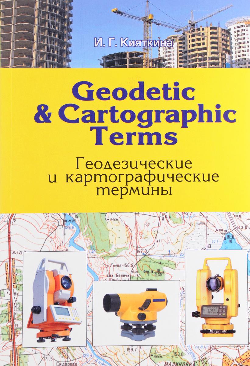 Geodetic & Сartographic Terms / Геодезические и картографические термины