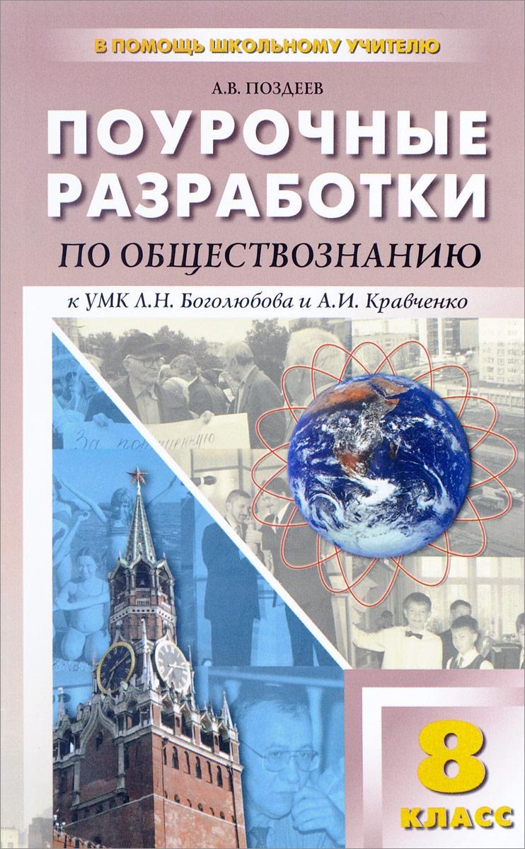 Обществознание. 8 класс. Поурочные разработки к УМК под ред. Л. Н. Боголюбова и А. И. Кравченко