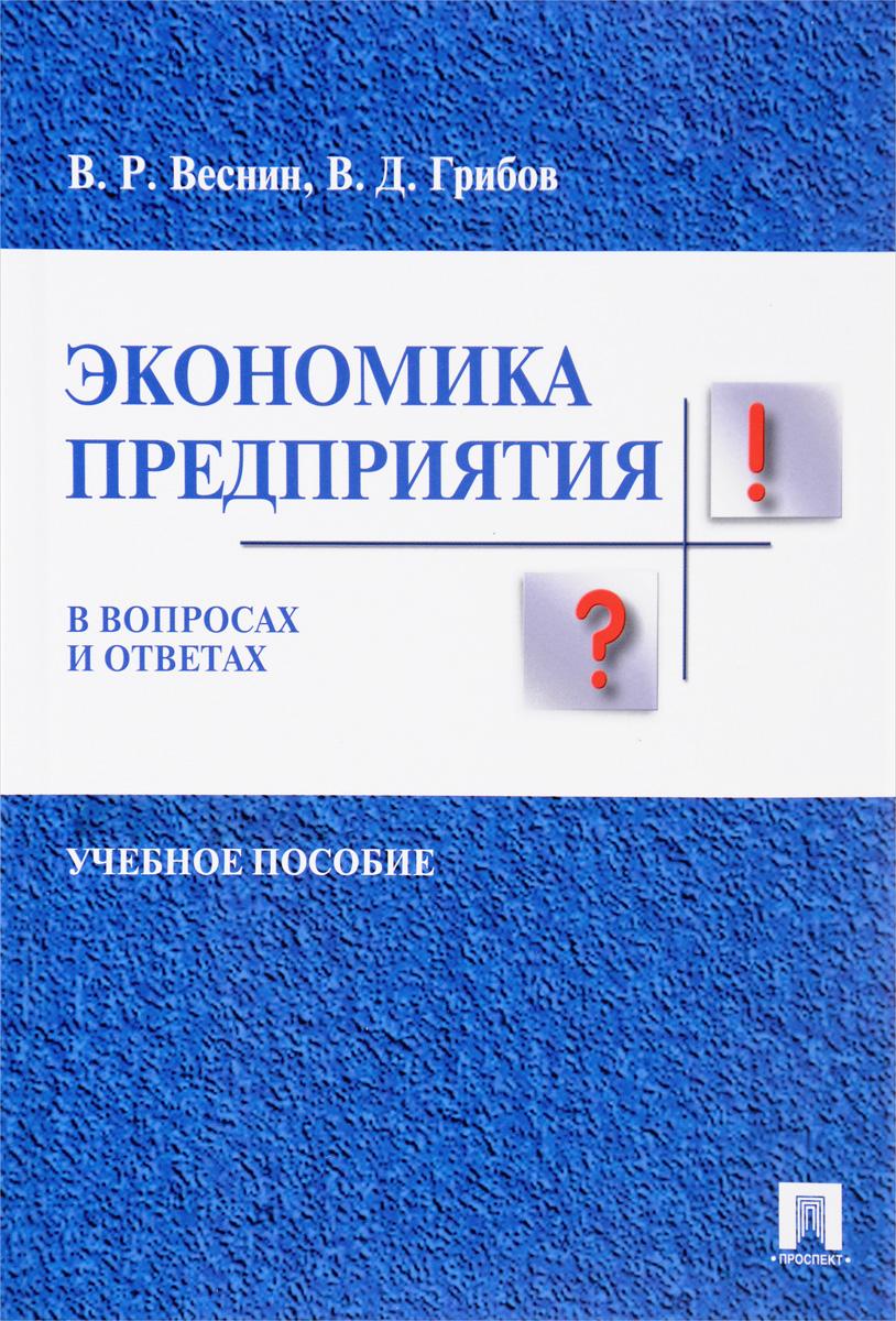Экономика предприятия в вопросах и ответах. Учебное пособие