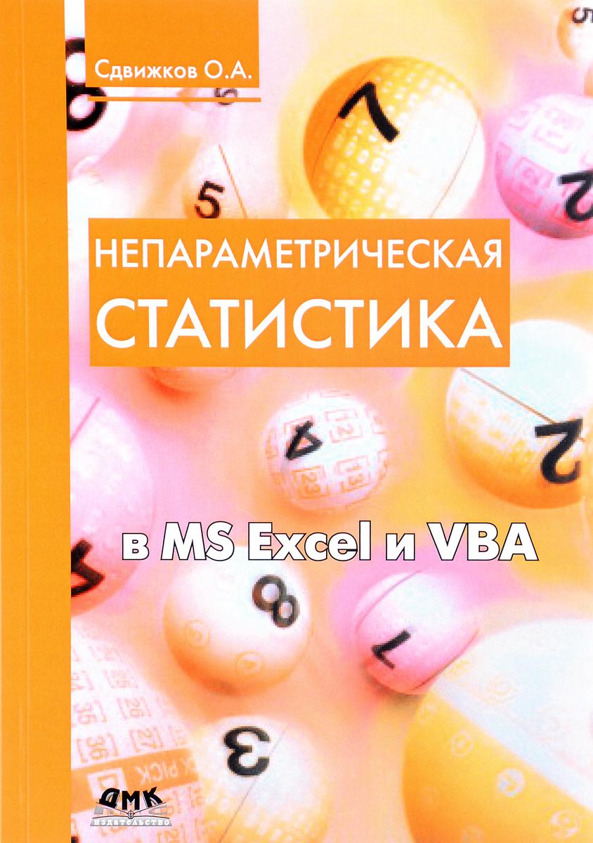 О. А. Сдвижков. Непараметрическая статистика в MS Excel и VBA