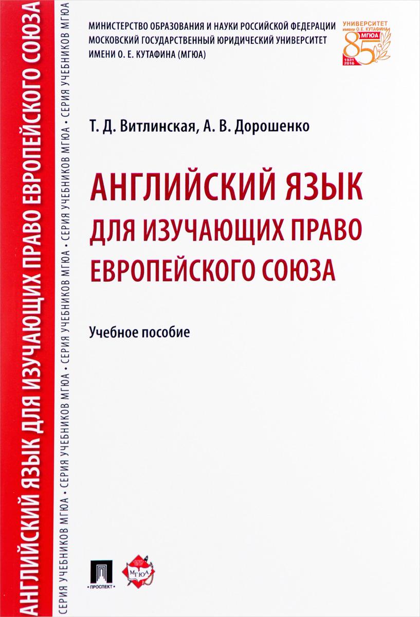 Английский язык для изучающих право Европейского союза. Учебное пособие