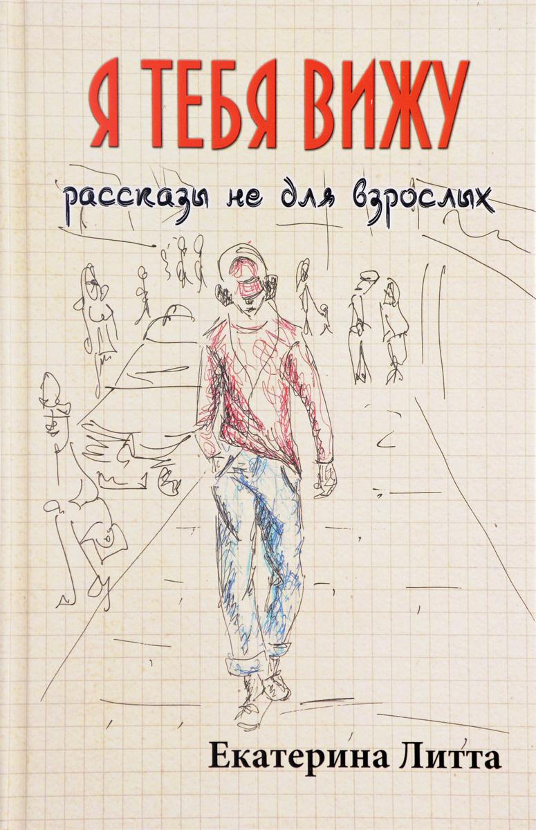 Рассказы для взрослых читать бесплатно фото 169-843