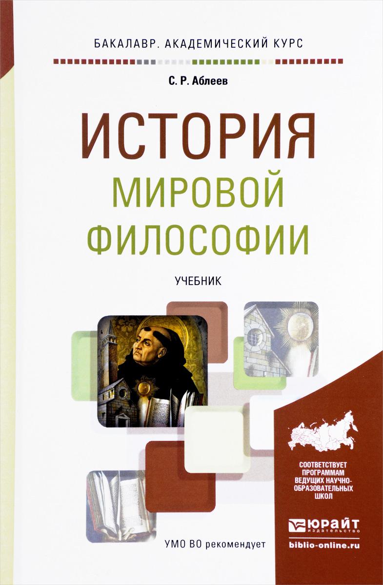 История мировой философии. Учебник