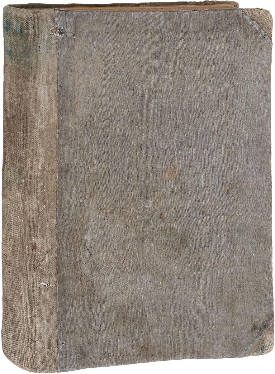 Прогрессивное садоводство и огородничество. Журнал практического садоводства и огородничества. Годовая подшивка за 1915 год