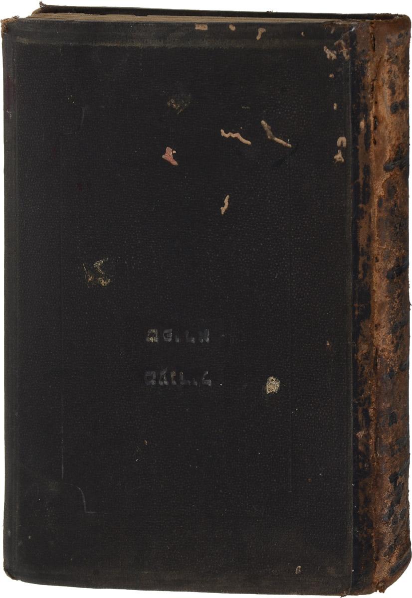Кисвей Кодеш (Кисвей Кодешъ), т.е. Священное Писание. Том III0120710Вильна, 1893 год. Типография Вдовы и братьев Ромм.Владельческий переплет.Сохранность хорошая.На древнееврейском языке Священное писание называется Китве Кодеш или сокращенно - Танах (аббревиатура от Тора, Невиим, Кетувим).Танах - принятое в иврите название еврейского Священного писания, акроним названий трех сборников священных текстов в иудаизме. Возник в средние века, когда под влиянием христианской цензуры эти книги начали издавать в едином томе. В настоящее время это не самый популярный тип издания, однако слово осталось в употреблении.Танахическим называют древнейший этап истории евреев в соответствии с еврейской традицией. По содержанию, Танах почти полностью совпадает с Ветхим Заветом христианской Библии.Включает разделы:- Тора - Пятикнижие- Невиим - Пророки;- Ктувим - Писания (Агиографы).Издание не подлежит вывозу за пределы Российской Федерации.