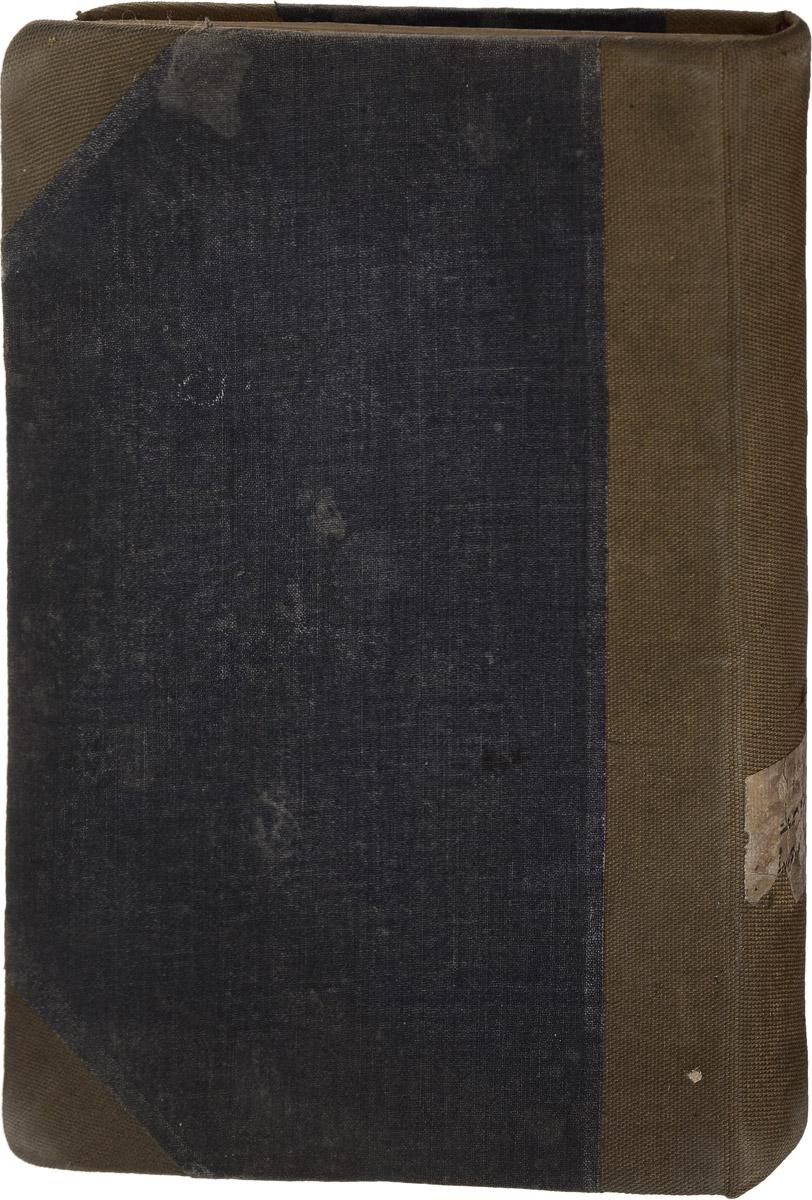 Талмуд Вавилонский. Часть X620_желтый, синийВильна, 1902 год. Типография вдовы и братьев Ромм. Владельческий переплет. Сохранность хорошая. Талмуд - многотомный свод правовых и религиозно-этических положений иудаизма, - Талмуд известен также как Гемара,- представляющий собой бурную дискуссию вокруг Мишны. Центральным положением ортодоксального иудаизма является вера в то, что Устная Тора была получена Моисеем во время его пребывания на горе Синай, и ее содержание веками передавалось от поколения к поколению устно, в отличие от Танаха, - иудейской Библии, - который носит название Письменная Тора (Письменный Закон). Так как толкование Мишны происходило в Палестине и Вавилонии, то имеются два Талмуда - Иерусалимский Талмуд (Талмуд Ерушалми) и Вавилонский Талмуд (Талмуд Бавли). Разница между Иерусалимским и Вавилонским талмудами очень большая. Главное различие заключается в том, что работы по созданию Иерусалимского Талмуда не были завершены. А за последующие два столетия, уже в Вавилонии, все...