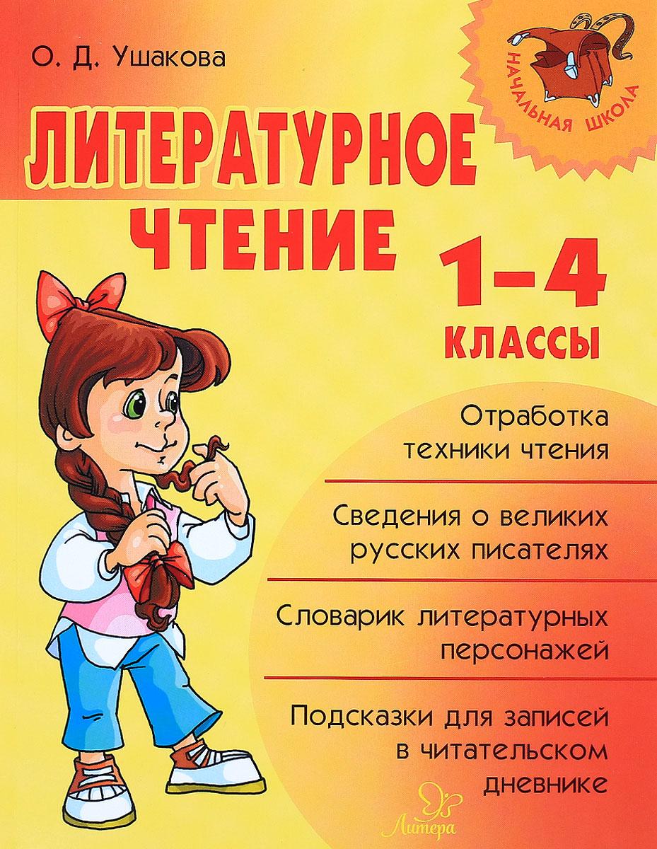 О. Д. Ушакова Литературное чтение. 1-4 классы  о д ушакова напиши диктант без ошибок 1 4 классы