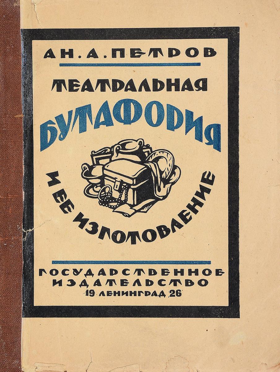 Театральная бутафория и ее изготовление0120710Ленинград, 1926 год. Государственное издательство.Иллюстрированное издание.Типографская обложка.Сохранность хорошая.За неимением руководств на русском языке по изготовлению театральной бутафории, была издана настоящая работа для лиц, интересующихся или причастных к бутафорскому производству, чтобы ознакомить их с более простыми и дешевыми способами изготовления бутафорских вещей, с надеждой на развитие и самого их производства для декоративных и других целей.В книге приводятся общие сведения о бутафории, рассказывается об изготовлении бутафорских изделий из различных материалов, об изготовлении моделей, формовке, окраске, лакировке, золочении и серебрении.