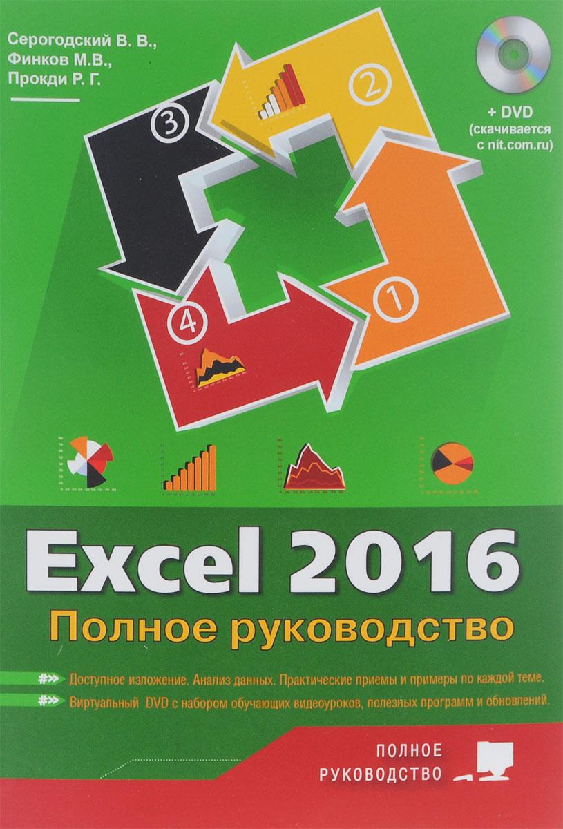 В. В. Серогородский, М. В. Финков, Р. Г. Прокди. Excel 2016. Полное руководство (+ виртуальный DVD)