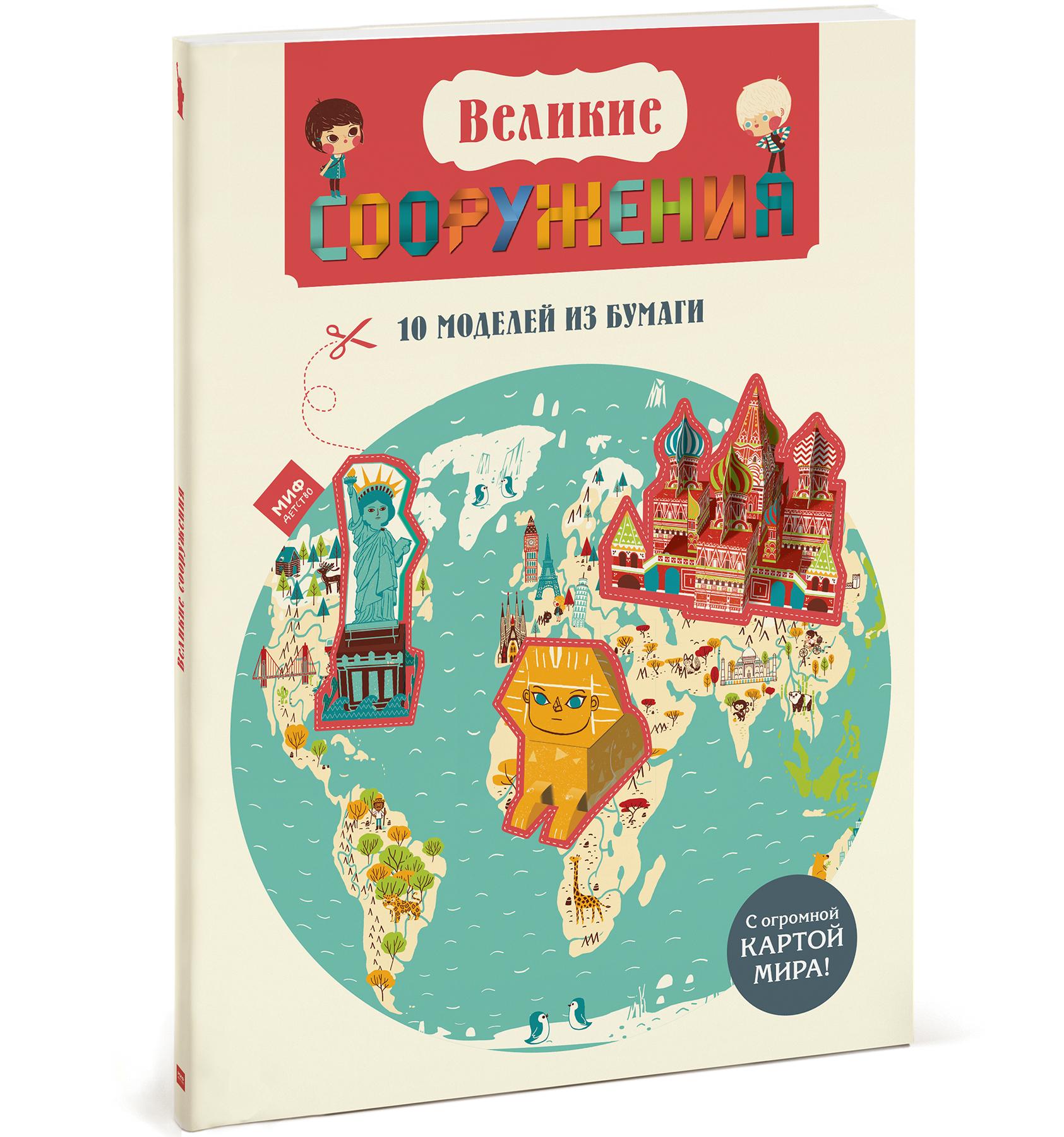 Бенедикт Ле Лоарер Великие сооружения. 10 моделей из бумаги (+ карта мира)