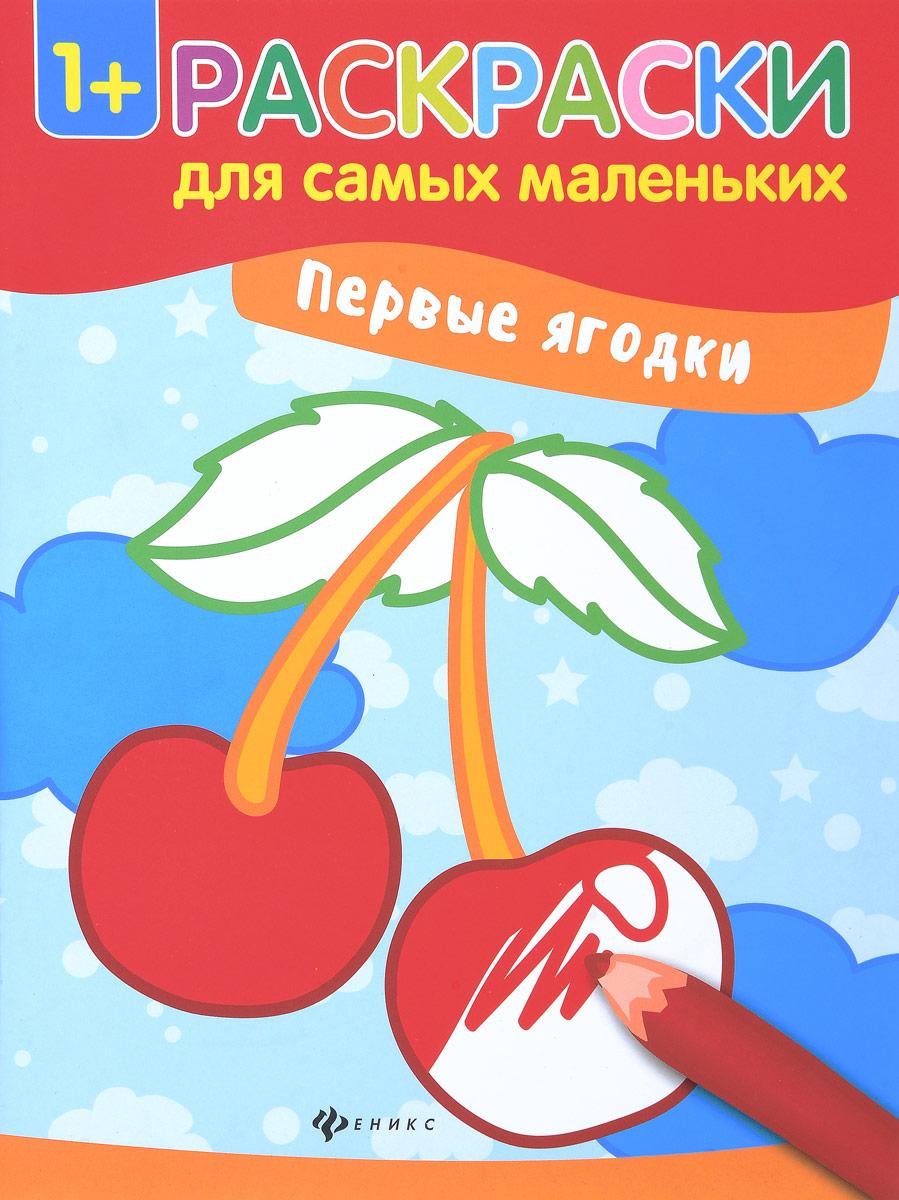 Первые ягодки. Книжка-раскраска