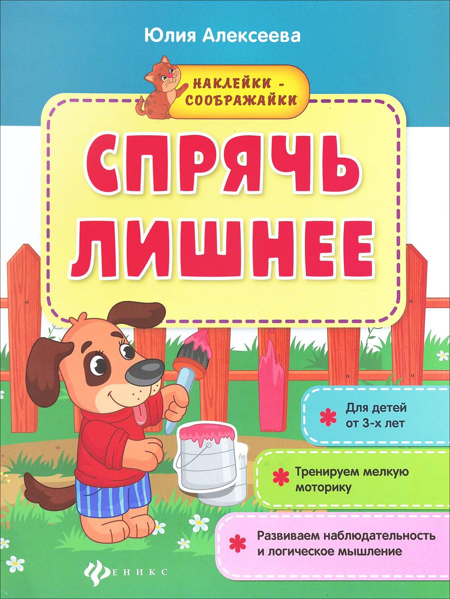 Юлия Алексеева Спрячь лишнее. Книжка с наклейками