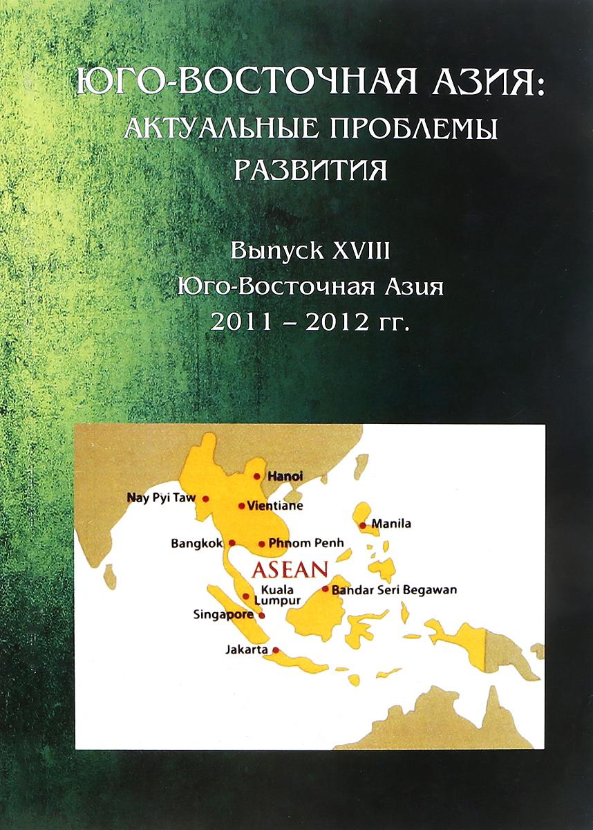 Юго-Восточная Азия. Актуальные проблемы развития. Выпуск 18. Юго-Восточная Азия 2011-2012 гг.