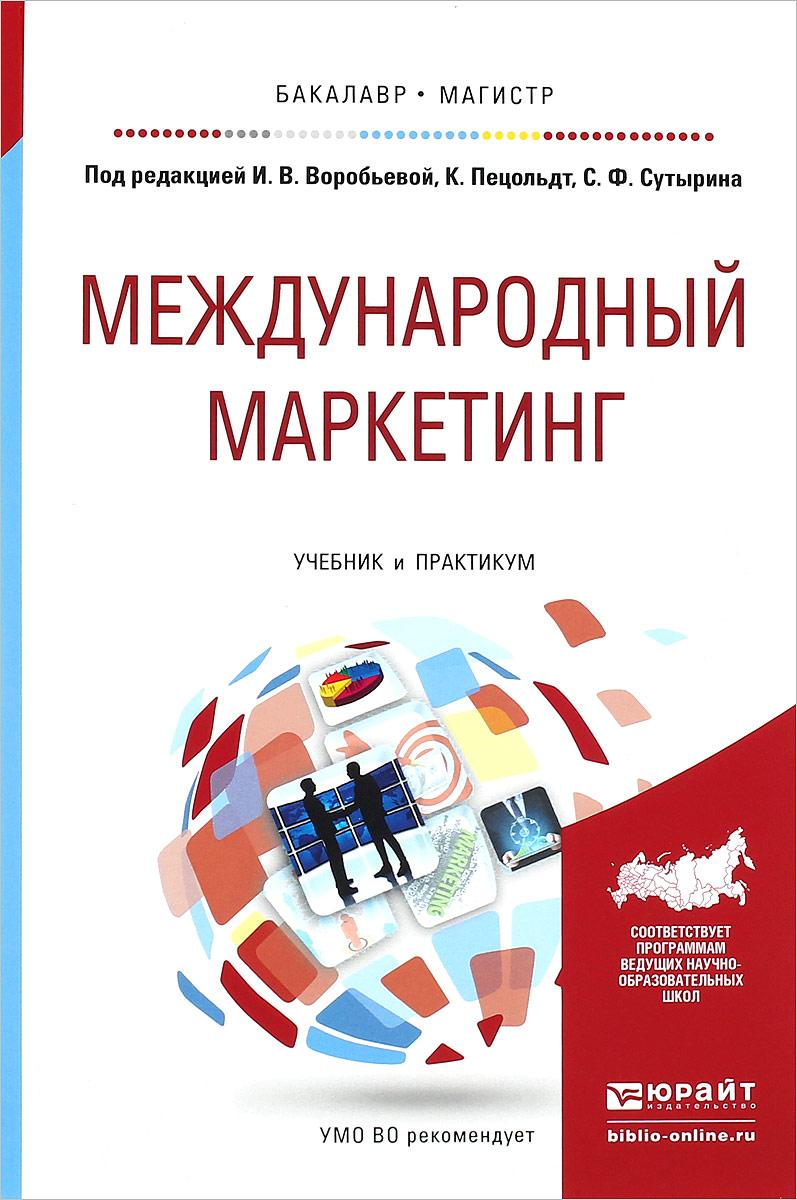 Международный маркетинг. Учебник и практикум  джамиля фатыховна скрипнюк международный маркетинг практика учебник для бакалавриата и магистратуры