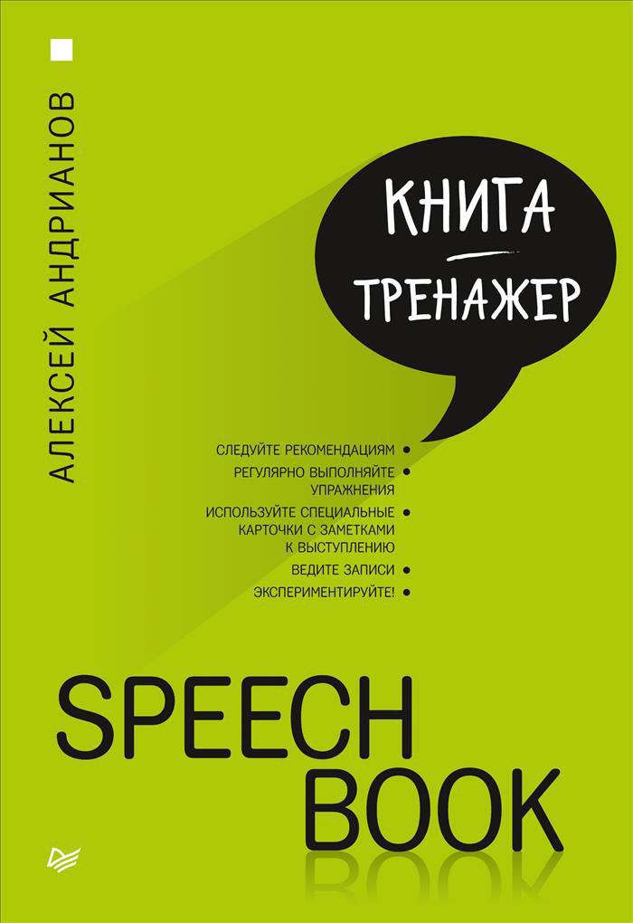 А. Андрианов. SPEECHBOOK