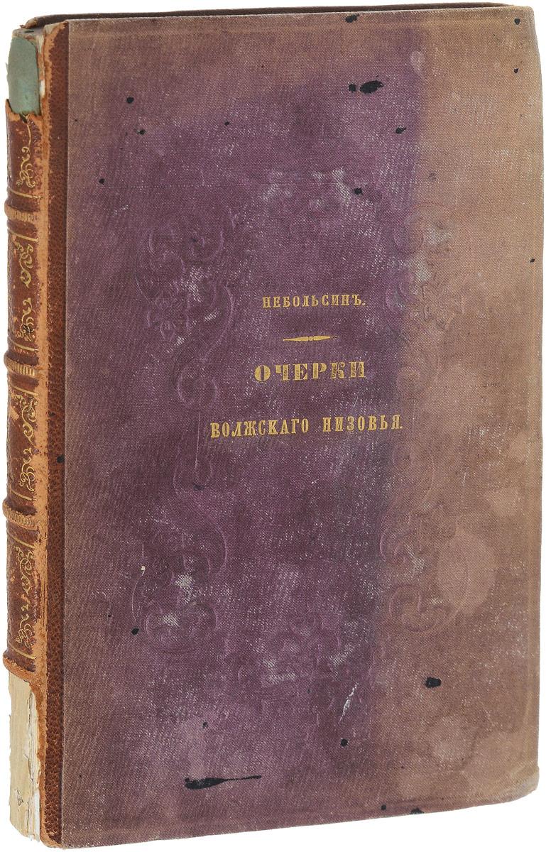 П. И. Небольсин Очерки Волжского низовья с н алфераки очерки утиных охот