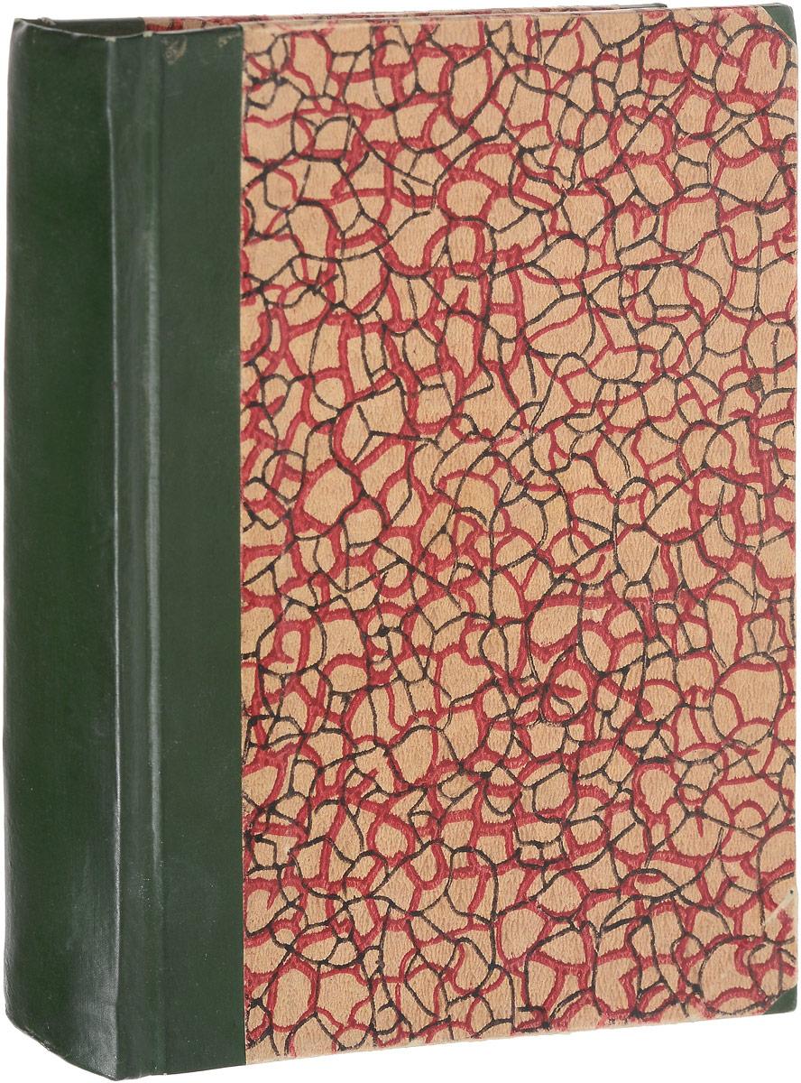 С. Ломницкий (Рэджэп) Персия и персы. Эскизы и очерки с н алфераки очерки утиных охот