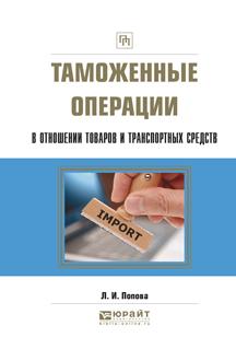 Таможенные операции в отношении товаров и транспортных средств