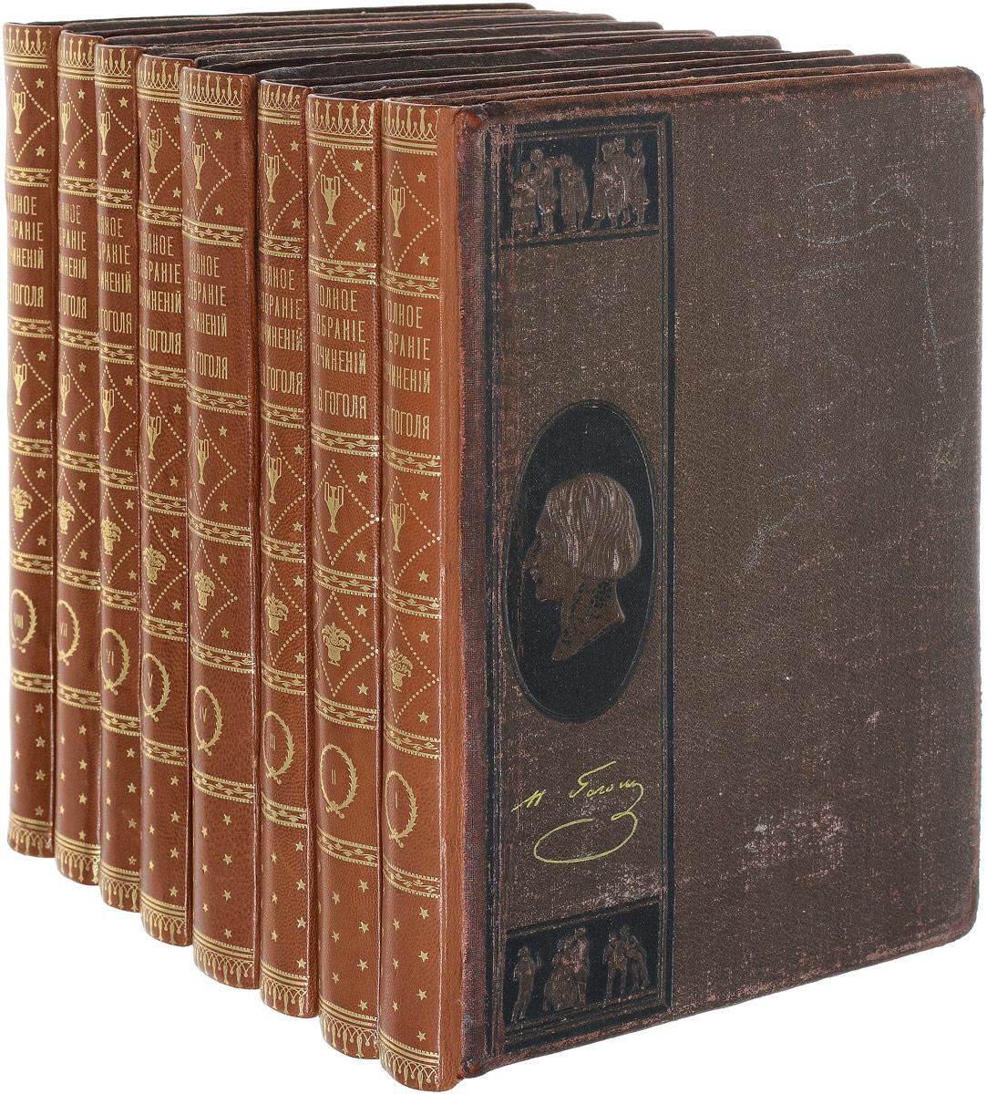 Н. В. Гоголь Иллюстрированное полное собрание сочинений Н. В. Гоголя в 8 томах (комплект из 8 книг)