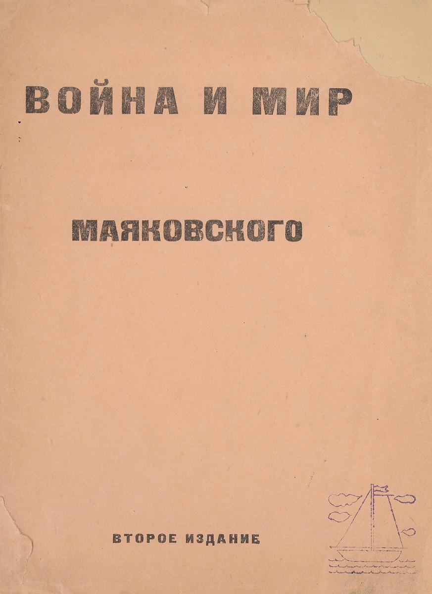 В. В. Маяковский Война и мир эксмо война и мир в футболе коллекционное издание
