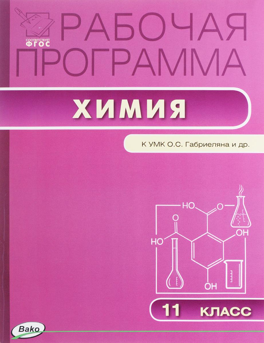 Химия. 11 класс. Рабочая программа к УМК О. С. Габриеляна