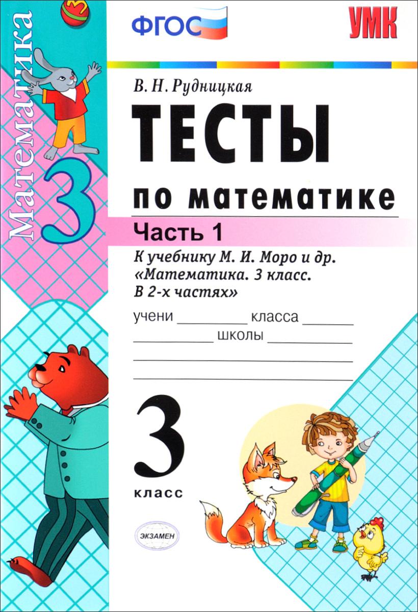 Математика. 3 класс. В 2 частях. Часть 1. Тесты. К учебнику М. И. Моро и др.