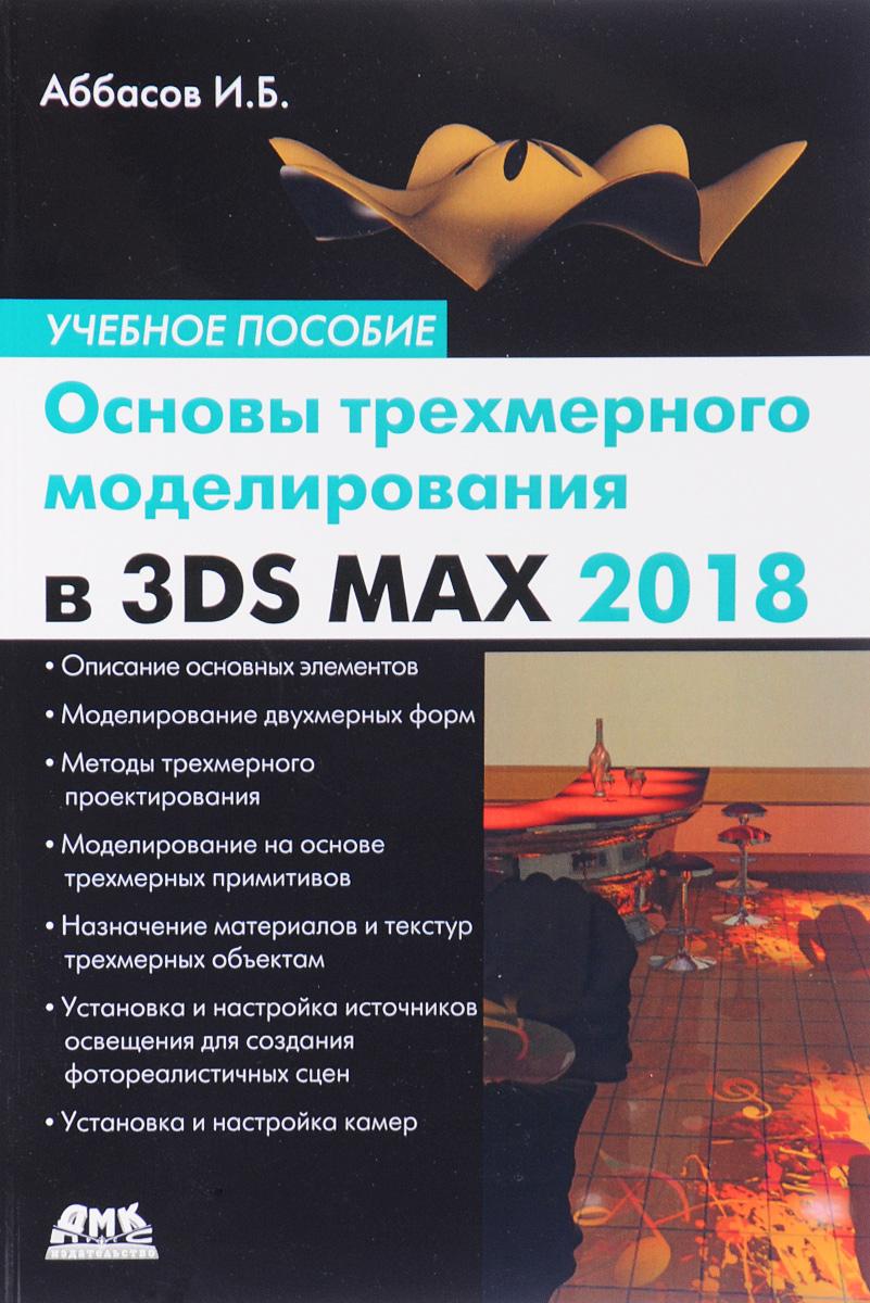 Основы трехмерного моделирования в 3DS MAX 2018