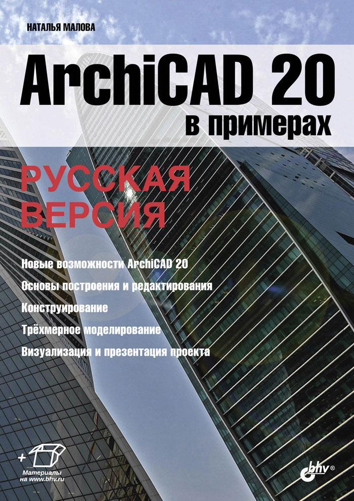 Н. Малова. ArchiCAD 20 в примерах. Русская версия
