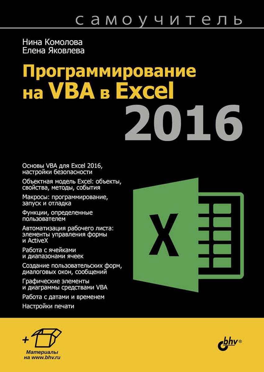 Н. Комолова, Е. Яковлева. Программирование на VBA в Excel 2016. Самоучитель