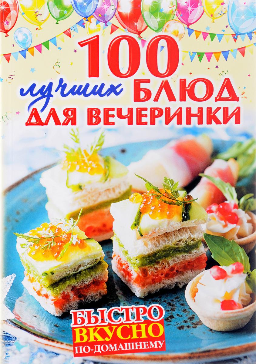 100 лучших блюд для вечеринки